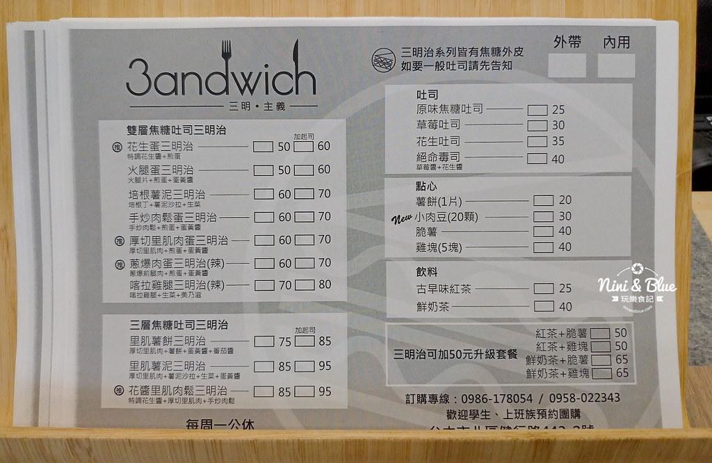 三明主義.中國醫美食14