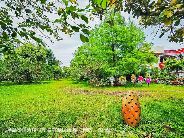 童話村生態渡假農場 宜蘭民宿 親子景點 12
