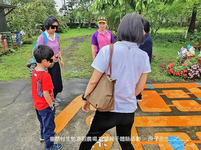 童話村生態渡假農場 宜蘭親子體驗活動 30