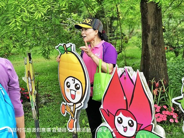 童話村生態渡假農場 宜蘭親子體驗活動 32