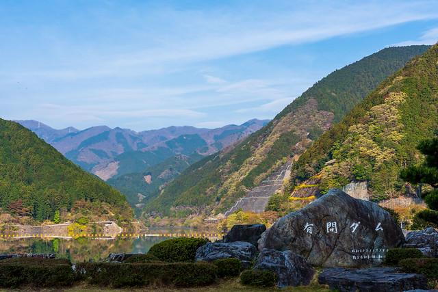 有間ダムを眺めながら白谷沢登山口へ向かう