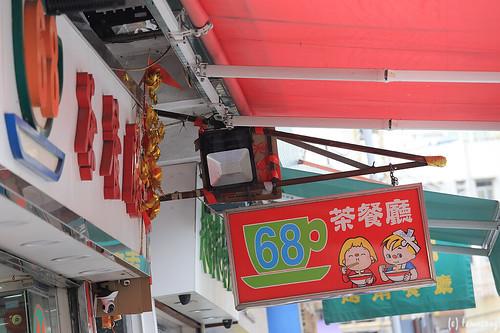 68 Cha chaan teng