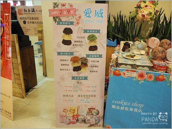 愛威鐵盒餅乾 (4)