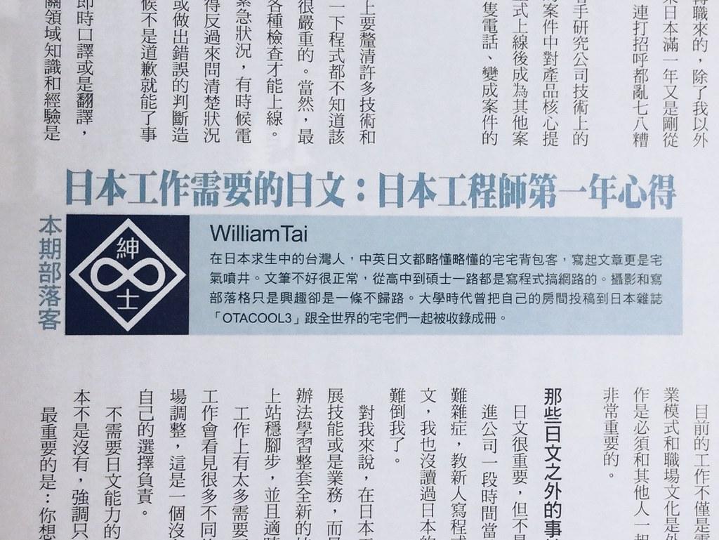 J'Study留日情報雜誌119期刊登標題
