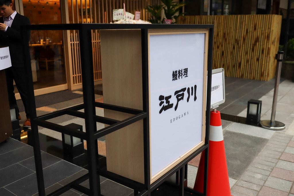 江戶川鰻魚 (2)