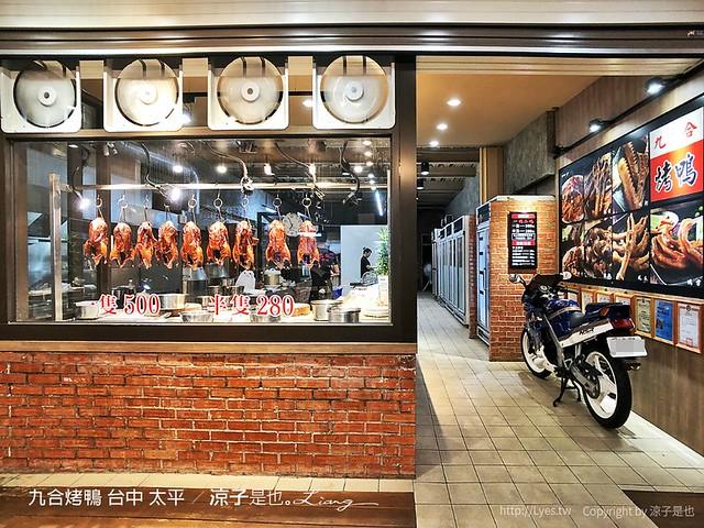 九合烤鴨 台中 太平 12