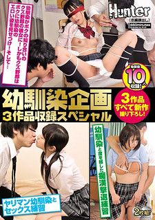 HUNTA-578 Childhood Planning 3 Works Included Special (Sherman's Childhood Friend And Sex Practice & Childhood Friend Is To Her Of My Acquaintance, Kuzuro!What's More, Kuzuro Shows Me An Erotic Appearance Of Childhood Friend!And … & Childhood Friend And Over-performing Molestation Repel Practice)