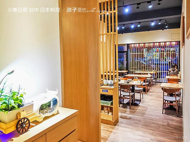 小春日和 台中 日本料理 5