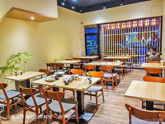 小春日和 台中 日本料理 7