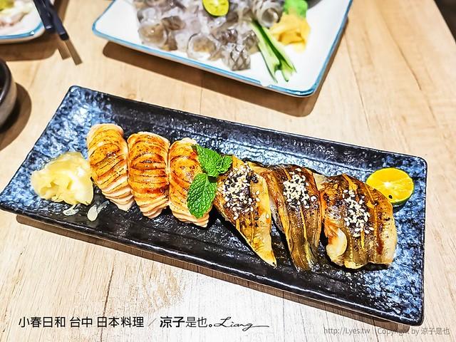 小春日和 台中 日本料理 13
