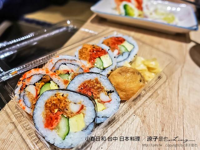 小春日和 台中 日本料理 15