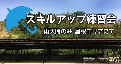 """""""スキルアップ練習会"""""""