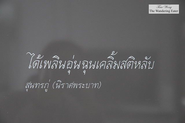 A quote from a famous Thai poet, Sunthorn Phu (and nicknamed The Drunk Poet) inscribed on the headboard of the bed