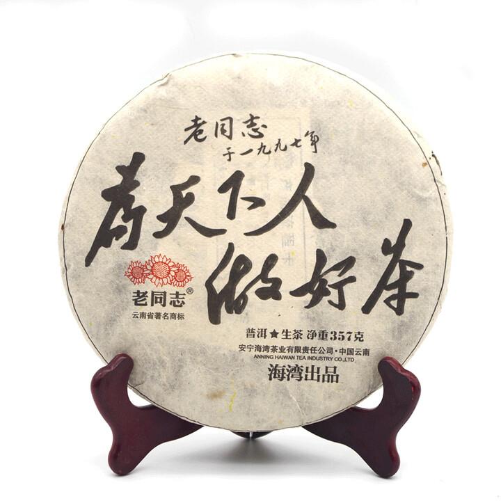 2016 HaiWan LaoTongZhi WeiTianXiaRen ZuoHaoCha Cake 357g Puerh Sheng Cha Raw Tea