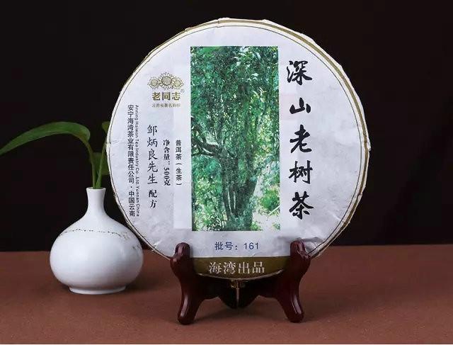 2016 HaiWan LaoTongZhi ShenShanlaoShu Cake 500g Puerh Sheng Cha Raw Tea