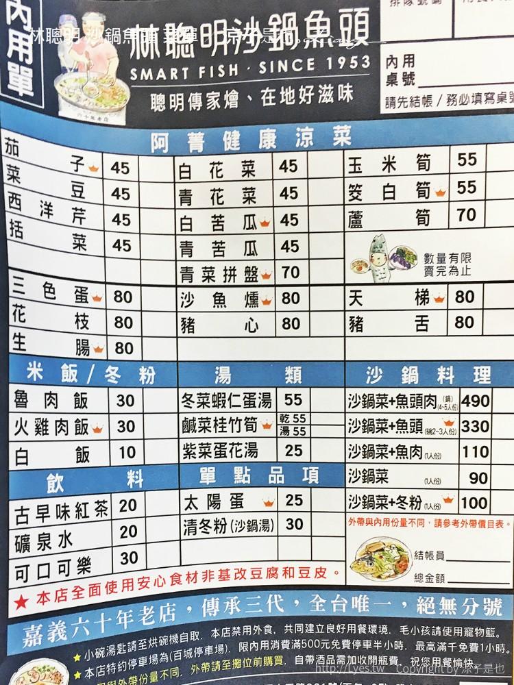林聰明 沙鍋魚頭 菜單 19