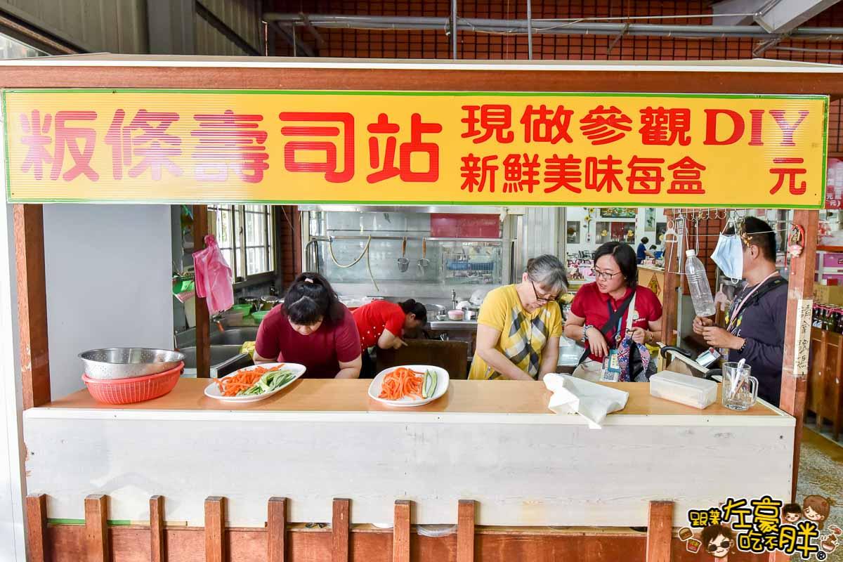 高雄一日農夫趣-美濃庄中餐 + 粄條壽司-26