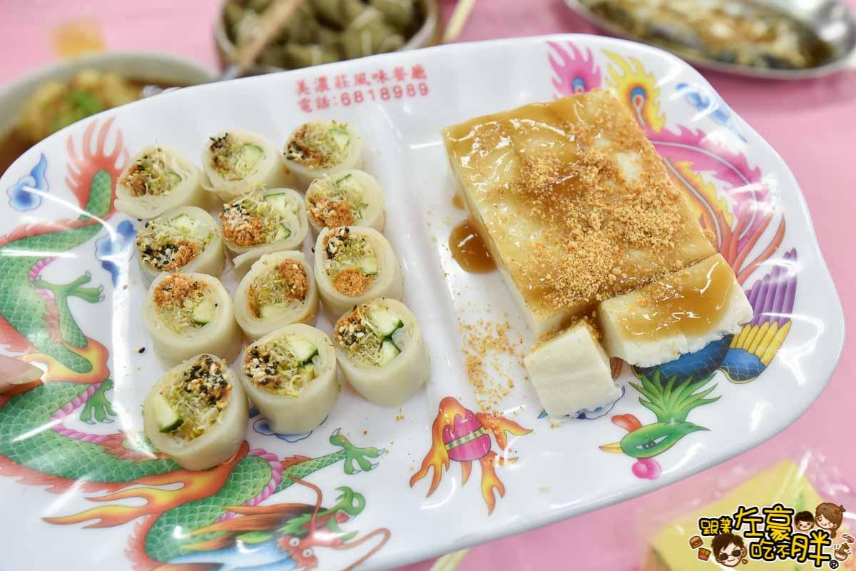 高雄一日農夫趣-美濃庄中餐 + 粄條壽司-12