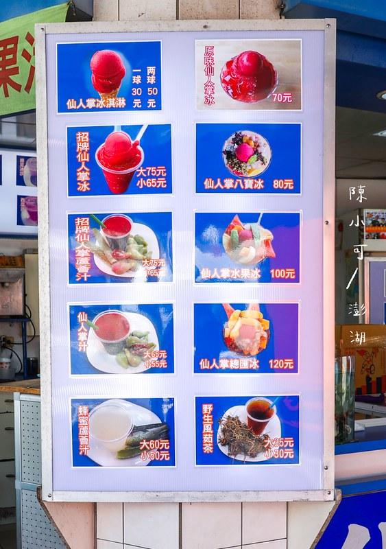 仙人掌冰,仙人掌冰沙,仙人掌冰淇淋,澎湖仙人掌冰城,澎湖旅遊,風茹茶 @陳小可的吃喝玩樂