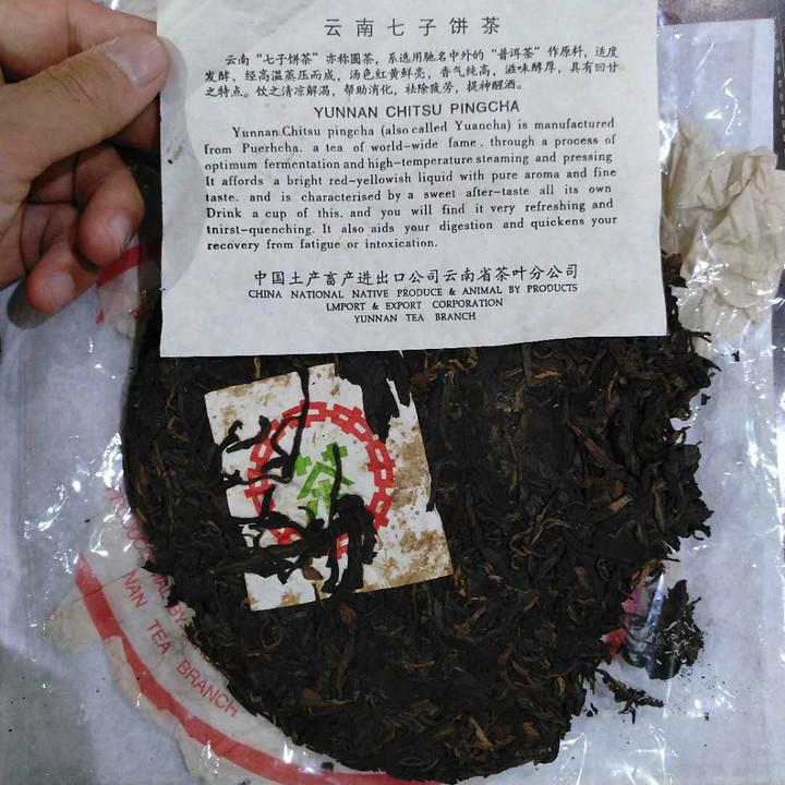 CNNP Late 90's 7542 (Apple Green) 357g Puerh Raw Tea Sheng Cha