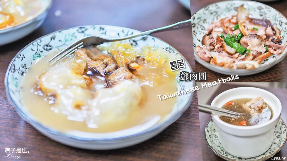 鄧肉圓 台中小吃 麵食 登邑 斗六
