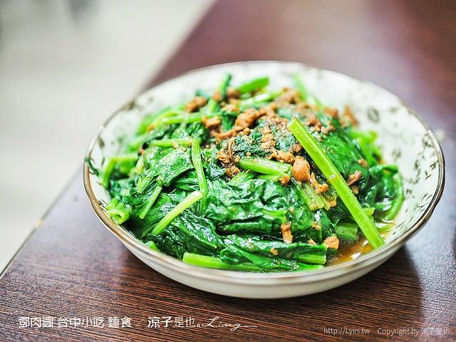 鄧肉圓 台中小吃 麵食 7