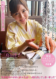 MCT-037 Secret 1 Day Dating 2 Natsuko Mishima