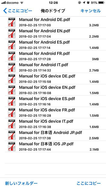iPhone USBメモリー