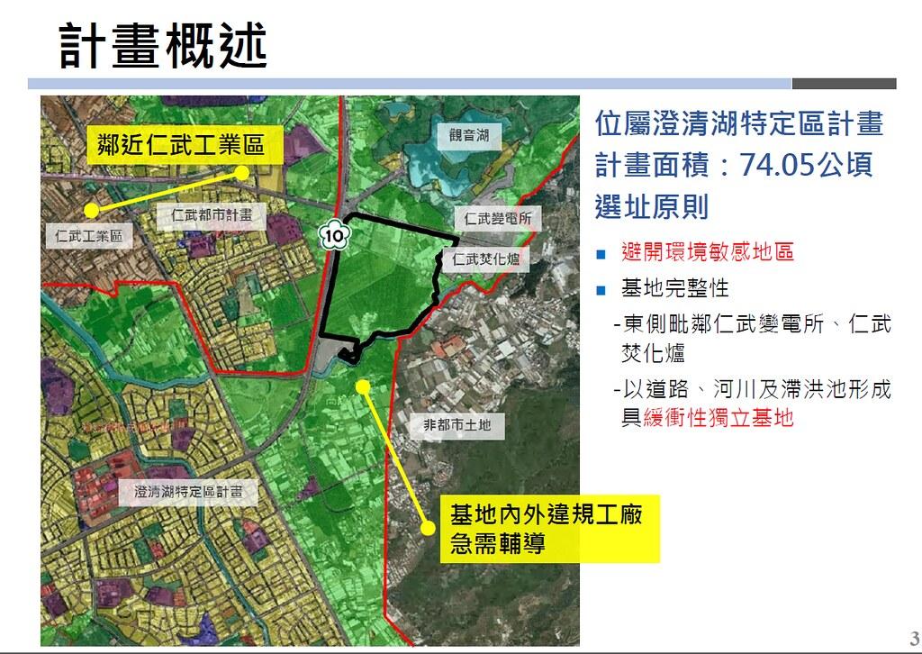 高雄市仁武產業園區計畫位置圖。圖片來源:環評書件