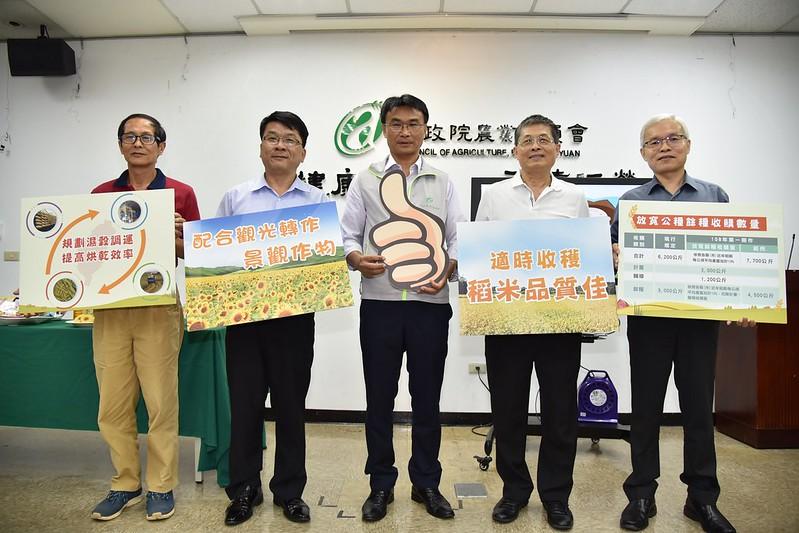 農委會舉辦「輔導措施多樣化,稻農收益有保障」記者會。農委會提供