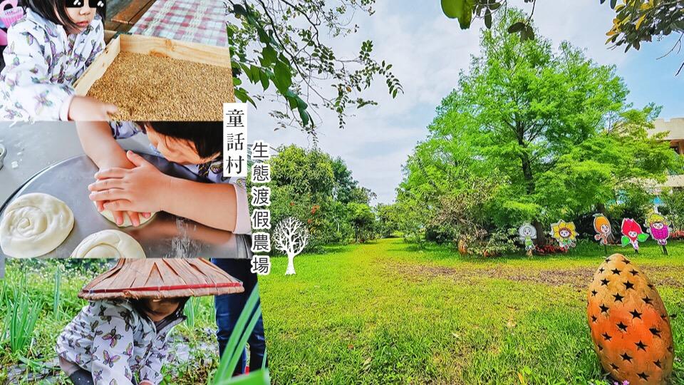 童話村生態渡假農場 宜蘭 親子景點 DIY體驗