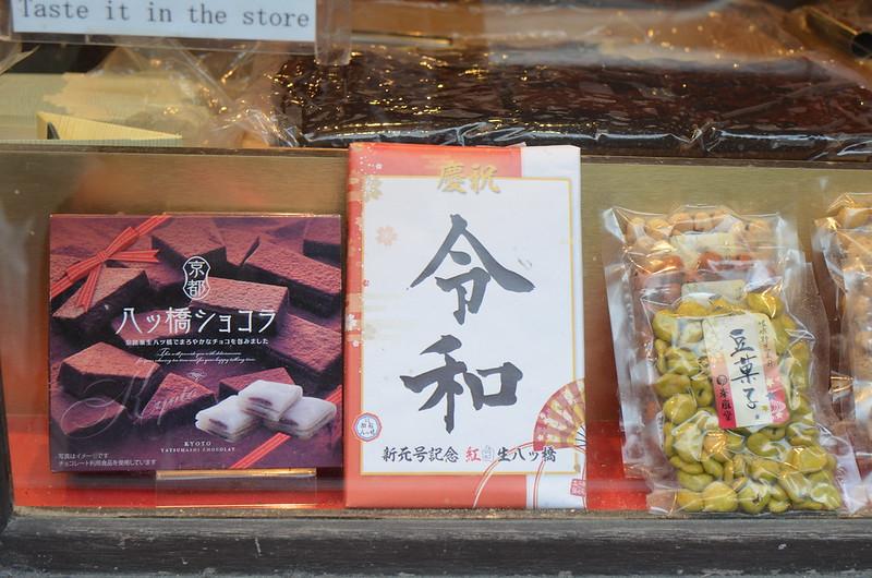 Eine Konfiserie in Kyōto wirbt mit der neuen Regierungsdevise Reiwa 令和 (April 2019)
