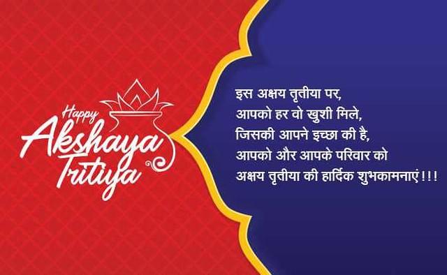 akshaya tritiya 2019 wishes and quotes