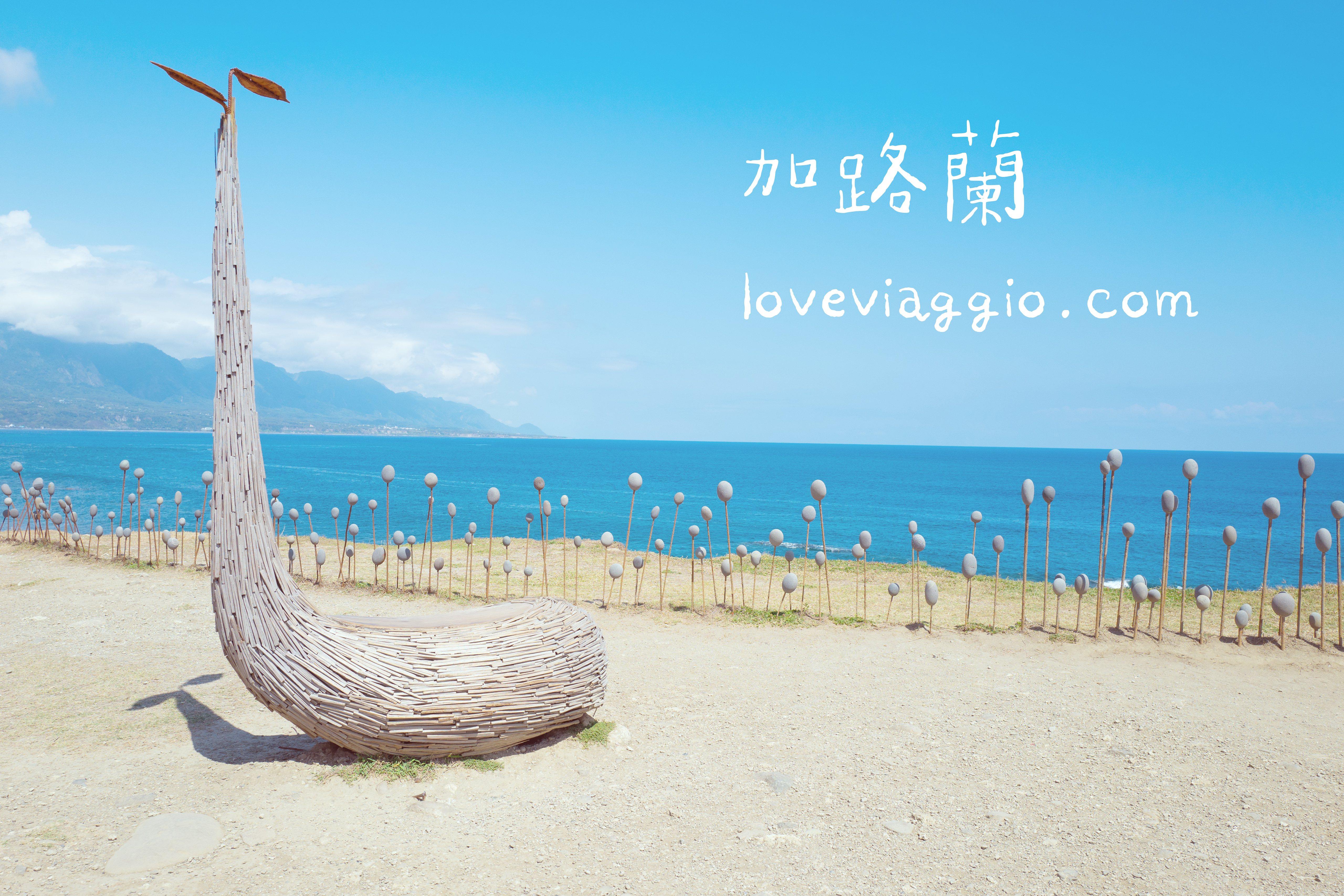 來台東旅行吧!20+台東拍照打卡 山線與海線景點分享 @薇樂莉 Love Viaggio   旅行.生活.攝影