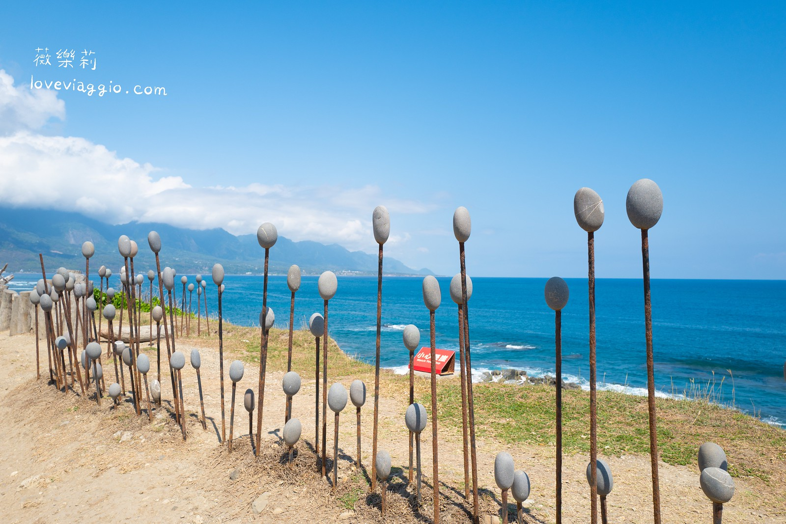 【台東 Taitung】加路蘭遊憩區 自然與藝術氣息的東海岸之美 @薇樂莉 Love Viaggio | 旅行.生活.攝影