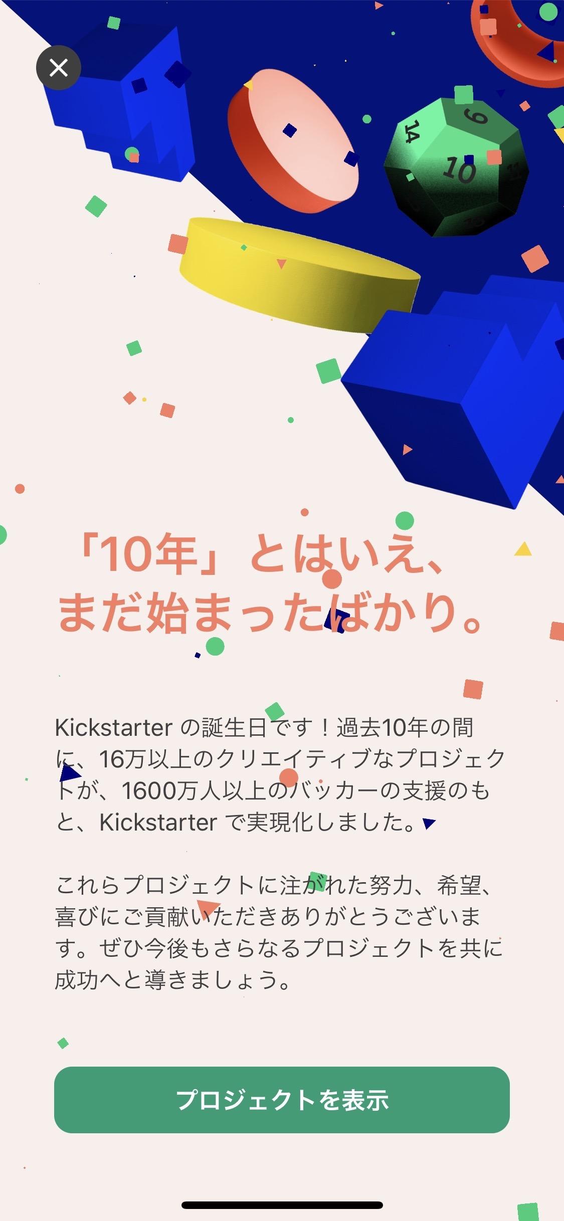 Kickstarter 10th Anniversary