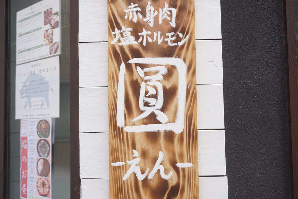 圓(江古田)