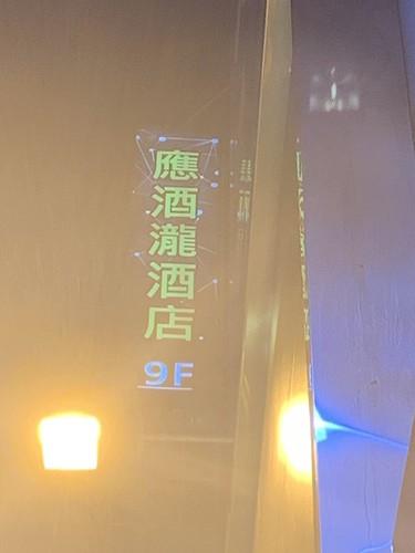 應酒瀧商務制服酒店  高雄酒店消費資訊表 高雄制服店