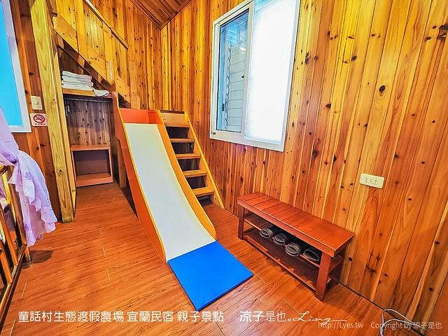 童話村生態渡假農場 宜蘭民宿 親子景點 17