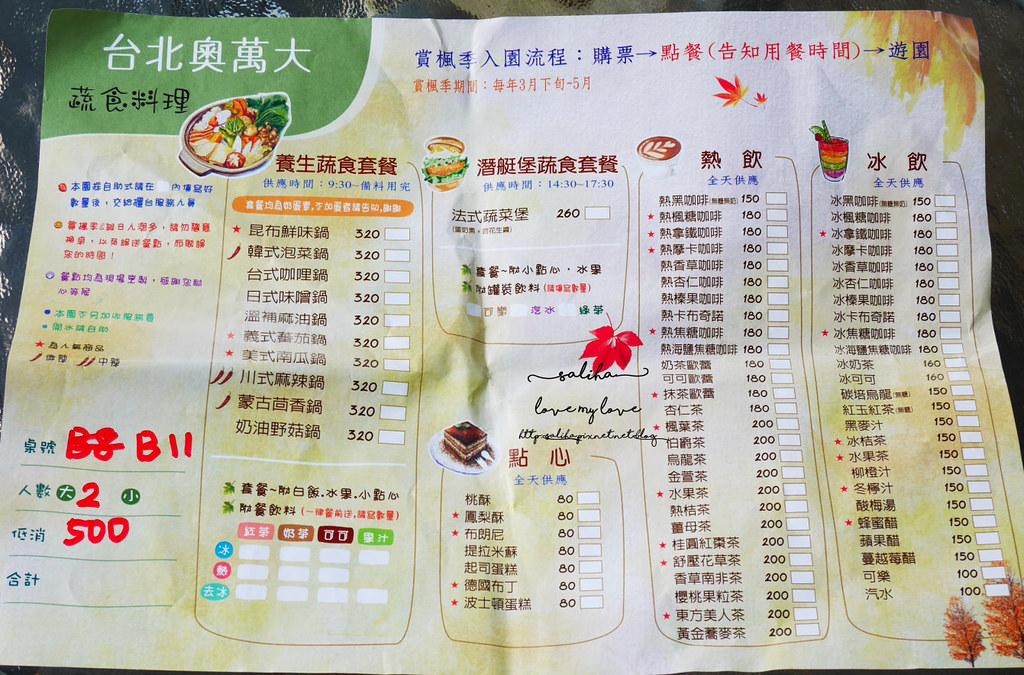 陽明山一日遊素食蔬食餐廳推薦台北奧萬大菜單價位小火鍋menu訂位