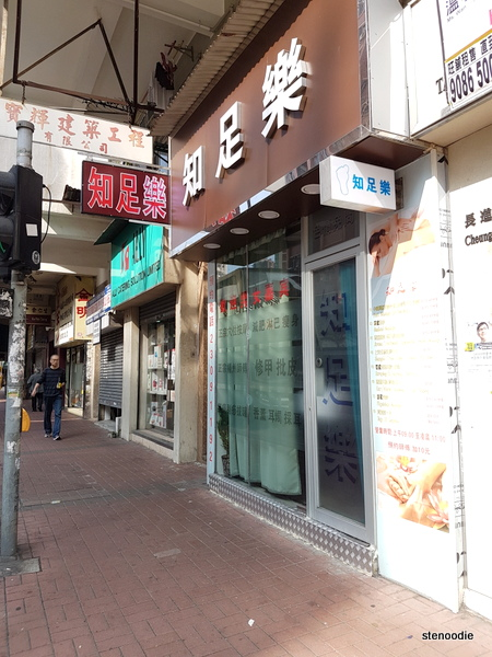 Cheerful Foot Spa Centre (知足樂) storefront
