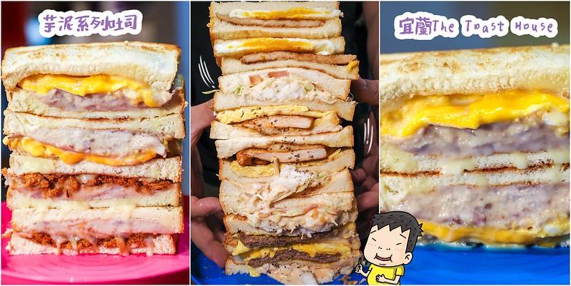 宜蘭吃什麼,宜蘭旅遊,宜蘭早餐,宜蘭炭烤吐司,芋泥碳烤吐司 @陳小可的吃喝玩樂