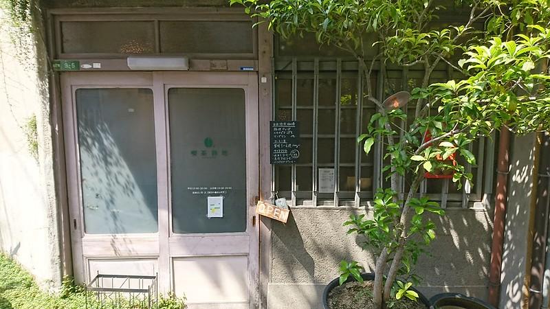 自家焙煎珈琲 喫茶 路地の店頭写真です。