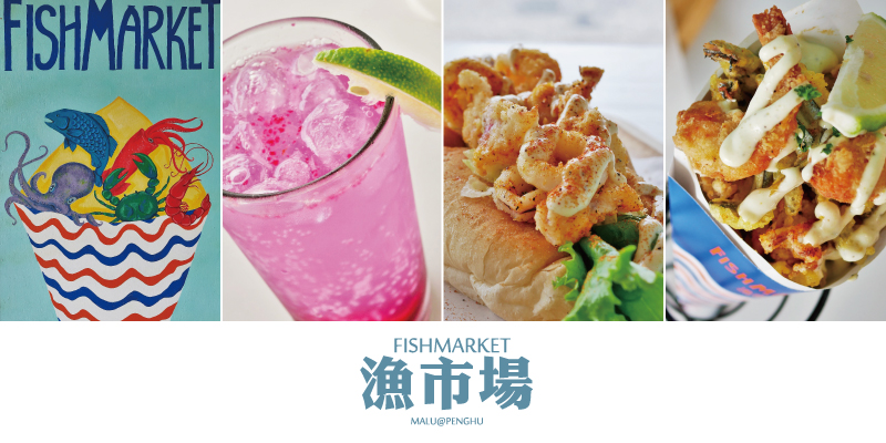 FISHMARKET漁市場文章大圖