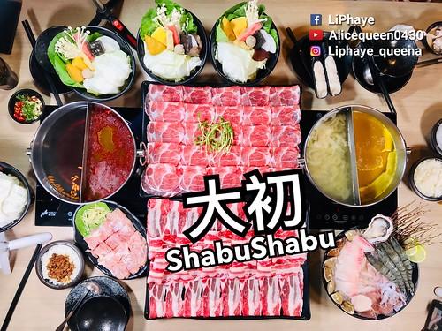 20199420 大初shabushabu Cover