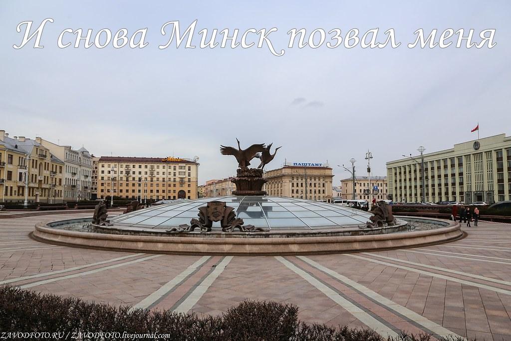 И снова Минск позвал меня