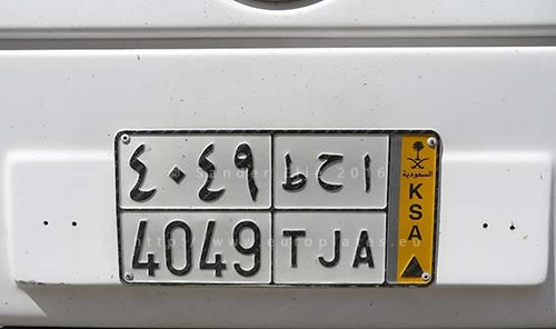 5123 What are the types of number plates in Saudi Arabia 02
