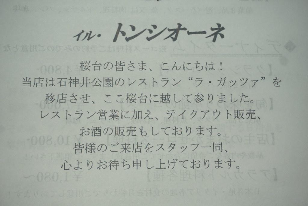 イルトンシオーネ(桜台)