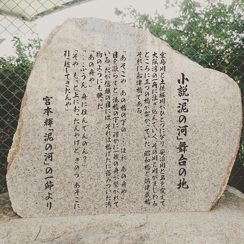 宮本輝「泥の河」の記念碑の写真です。