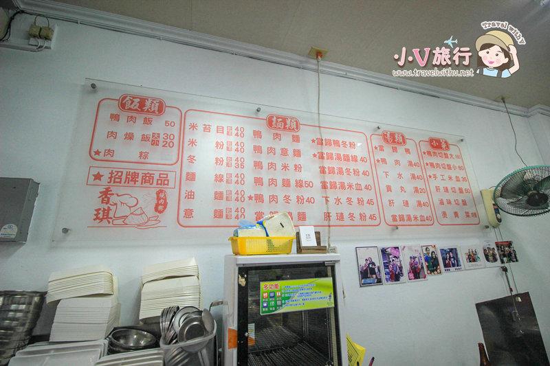 台東市美食香琪鴨肉